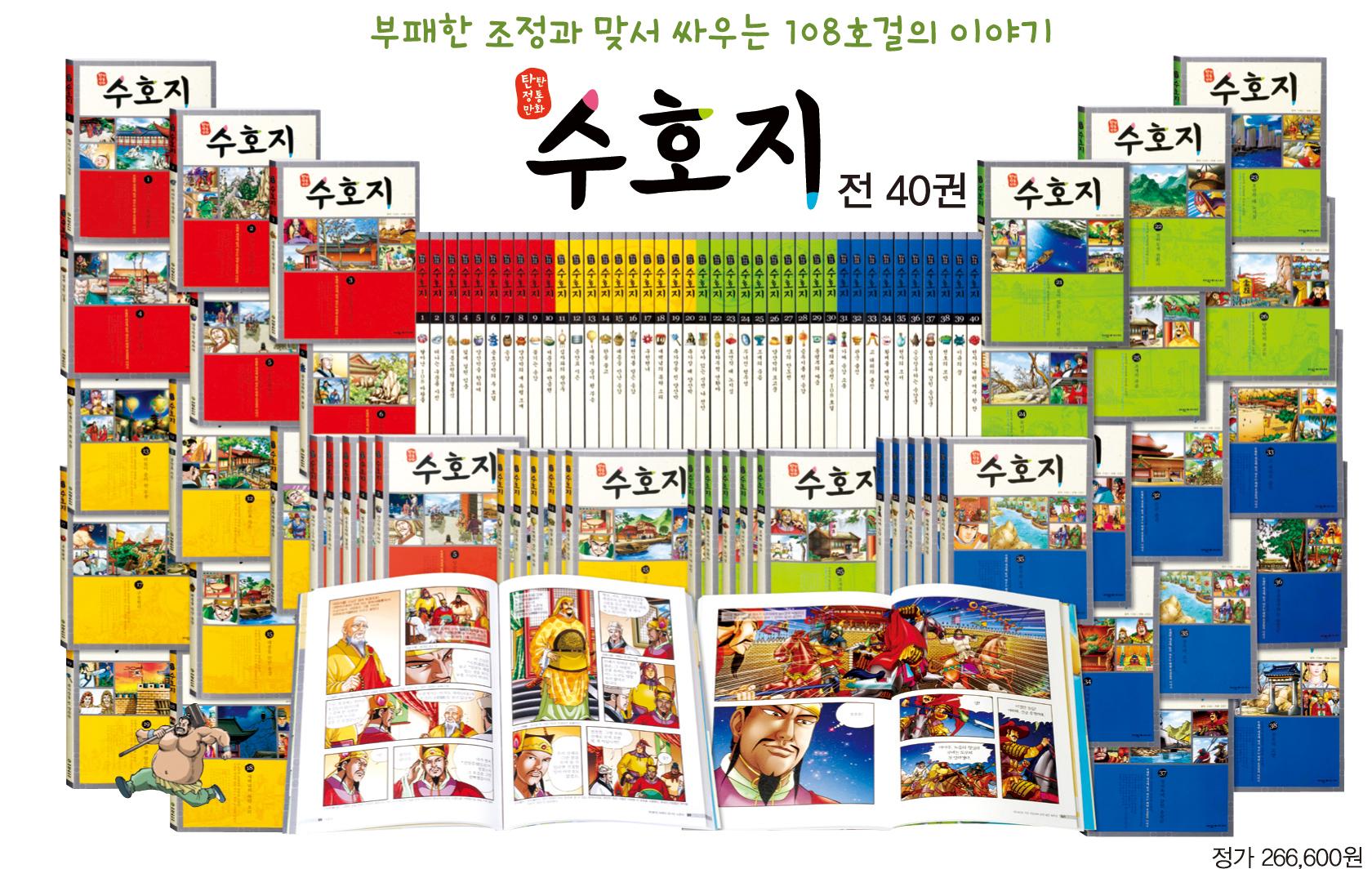 탄탄 정통만화 수호지