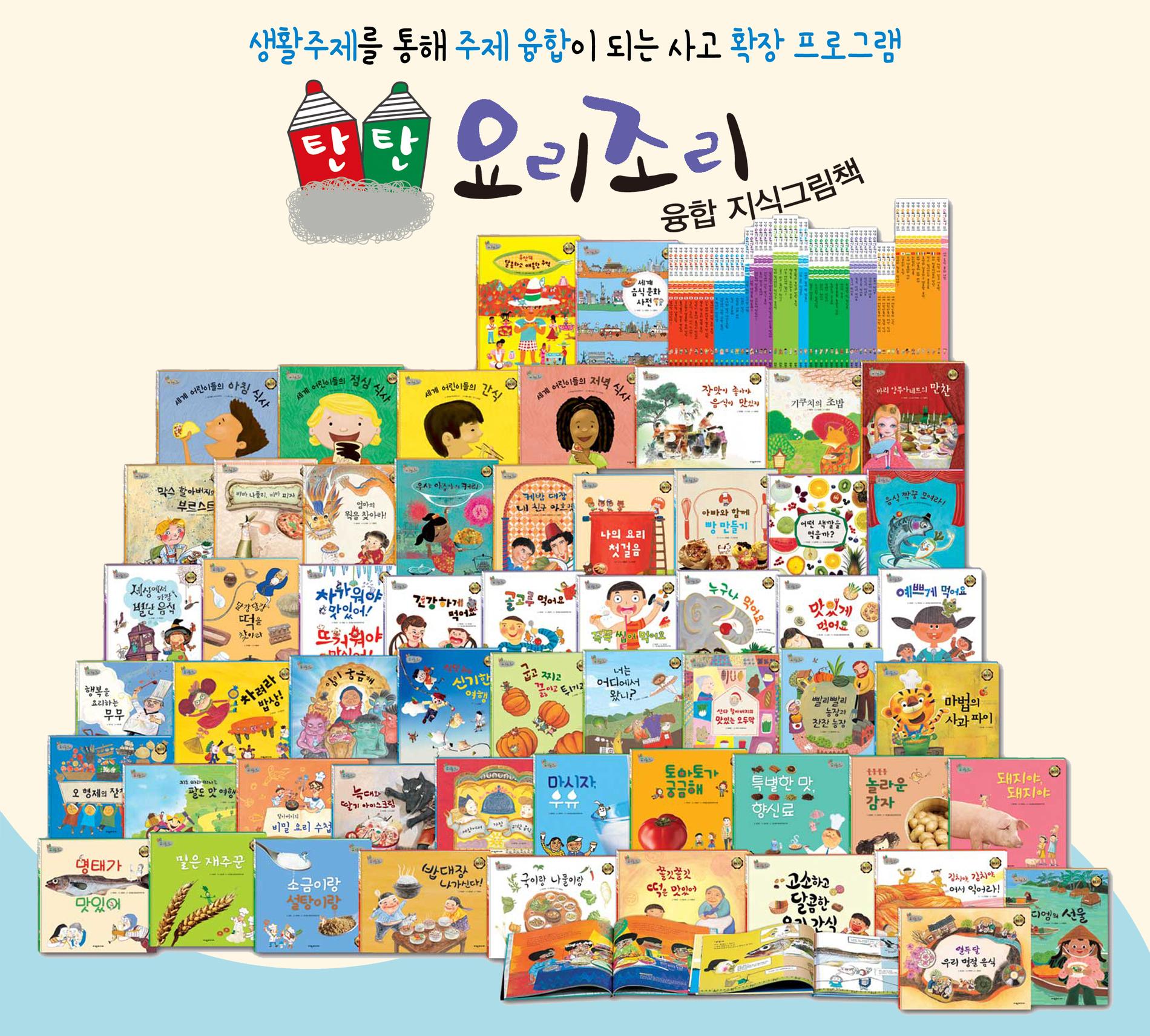 탄탄 요리조리 지식그림책