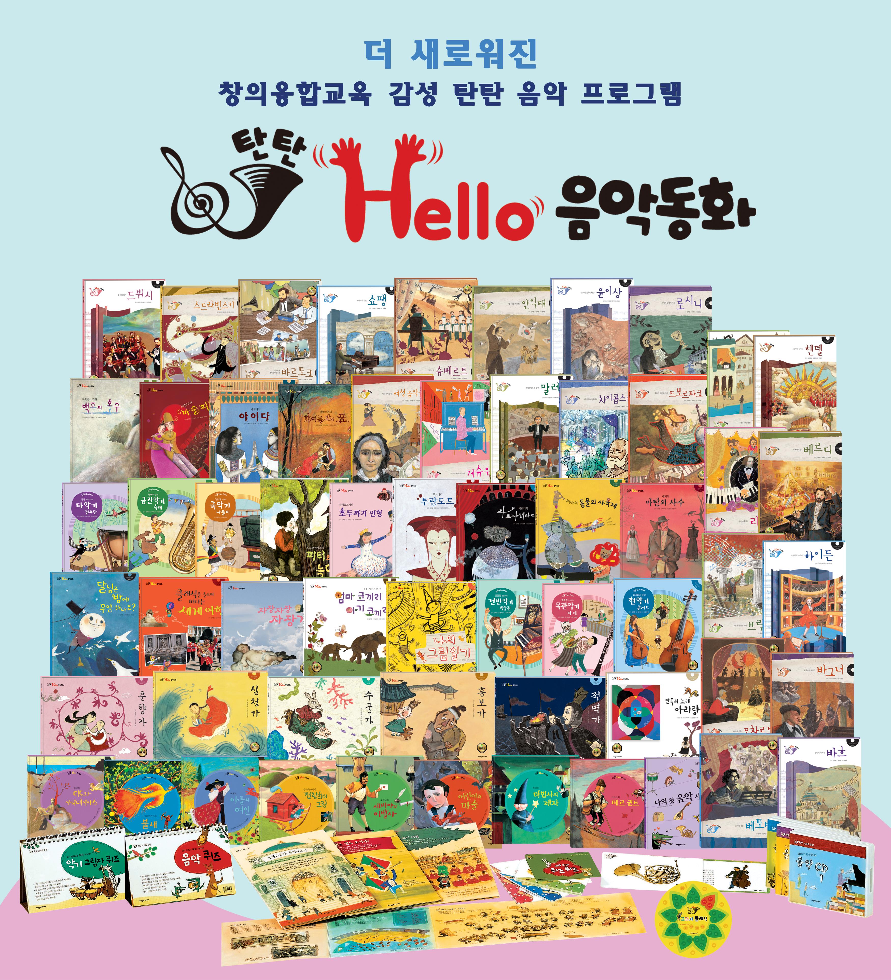 탄탄 헬로 음악동화
